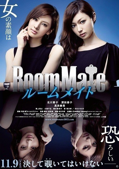 Roommate Japanese Poster