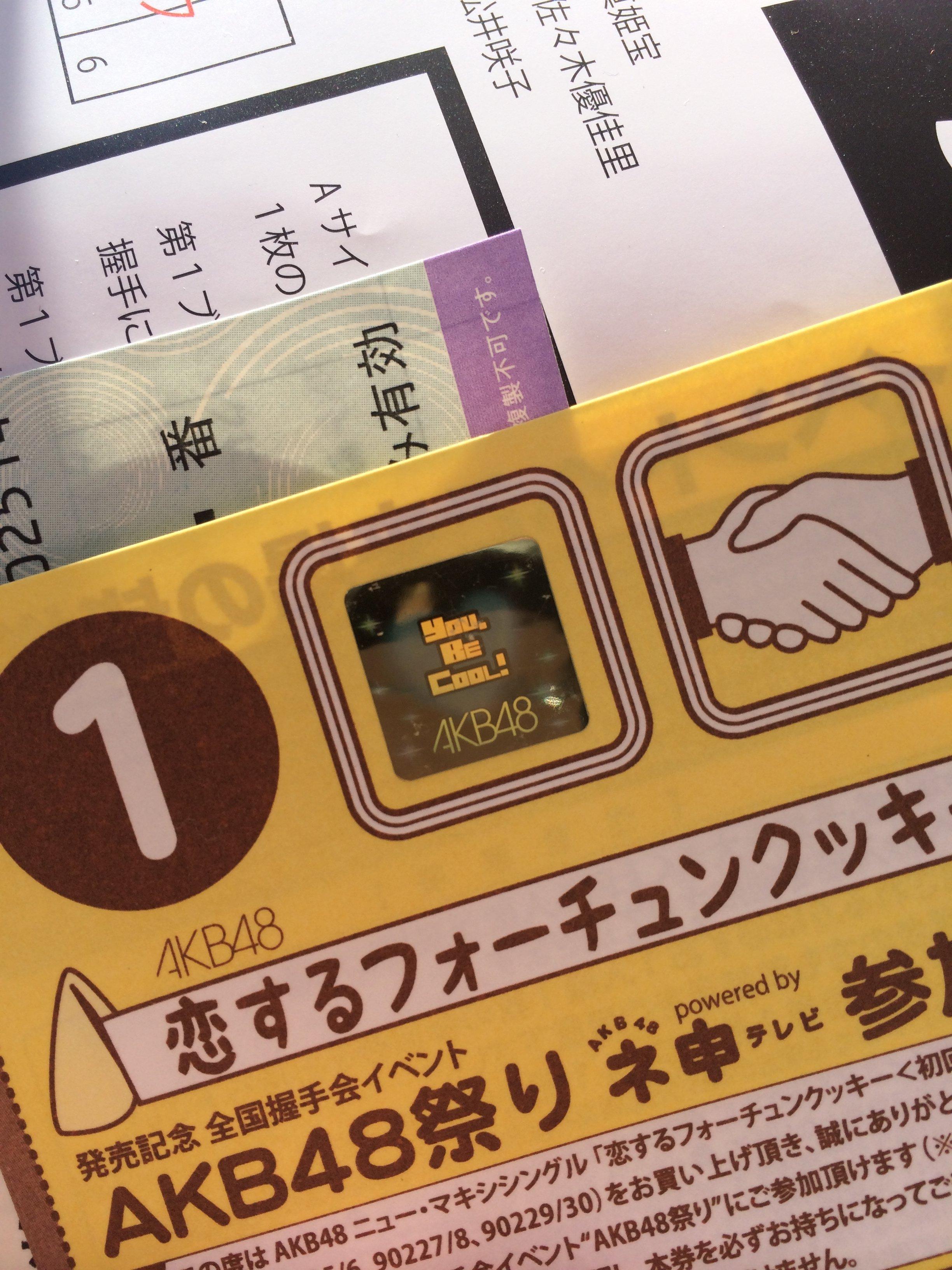 AKB48 Handshake Event December 2013