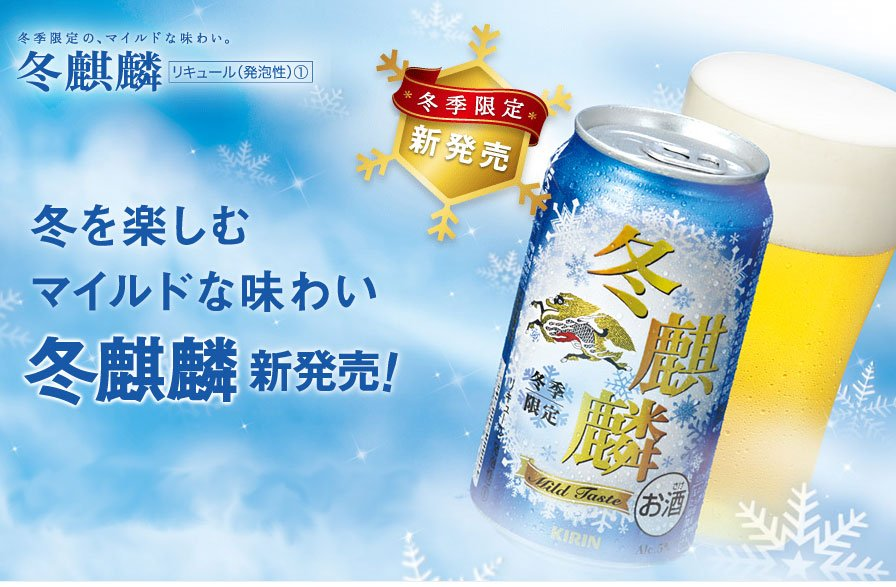 Winter adds for everything in Japan